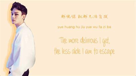 exo overdose lyrics exo overdose 上瘾 chinese version color coded chinese
