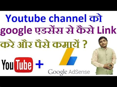 adsense link youtube how to link adsense to your youtube channel youtube ko