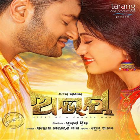 song odia abhay 2017 odia songs odia song
