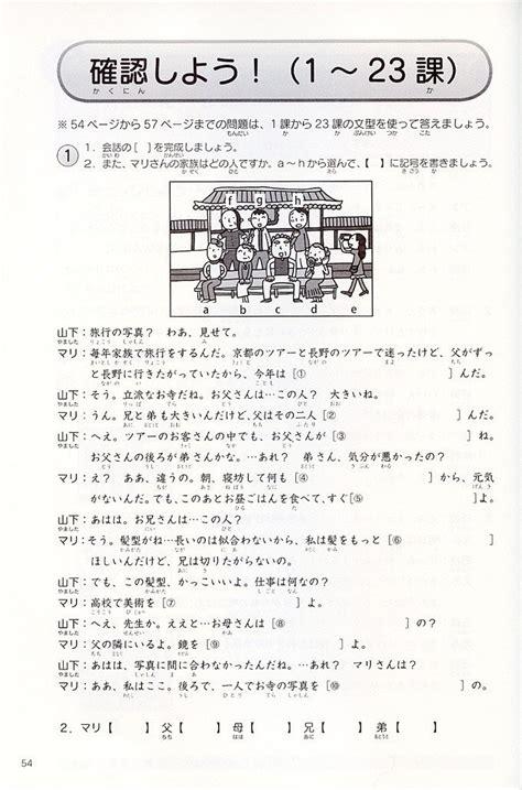 japanese pattern sentences beginner japanese sentence training white rabbit japan