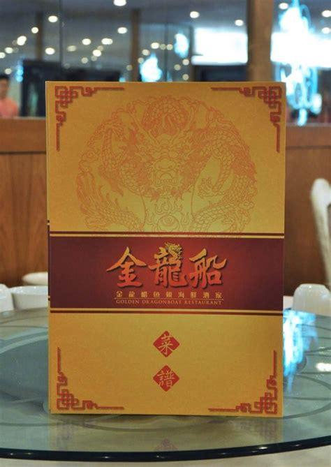 dragon boat menu golden dynasty set with johnnie walker gold label reserve