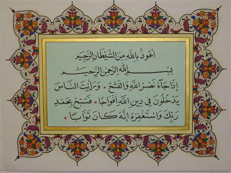 surah an nasr an nasr amshaaq