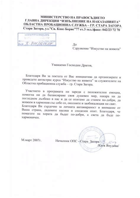 Probation Office Phone Number by Prison Smart Europe Bulgaria