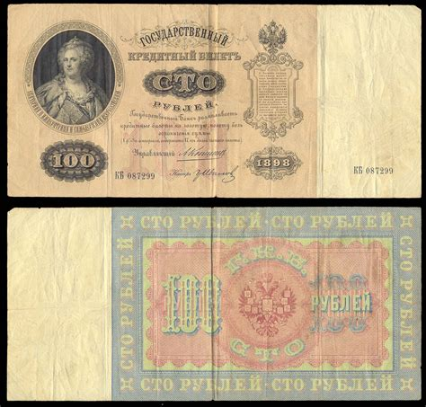 Paper Money - russian paper money