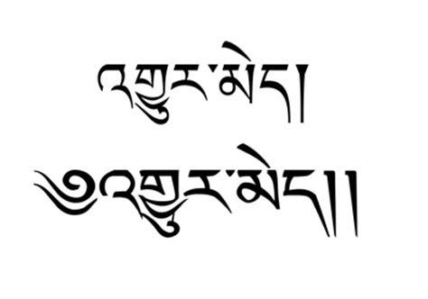 tattoo lettering tibetan 35 famous drawing of tibetan tattoos sketches golfian com