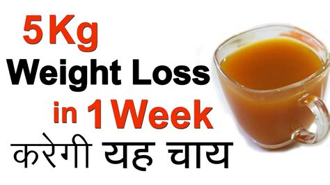4 Week Detox Weight Loss by 5 Kg Weight Loss In 1 Week With Turmeric Tea Weight Loss