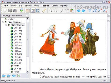 fb tools fbtools редактирование книг fb2