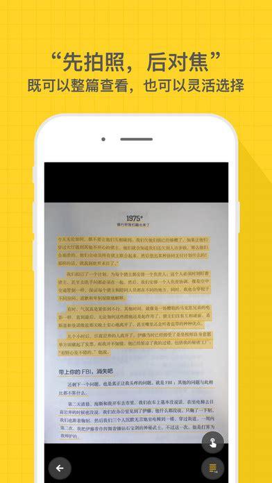 43 revision v1 小嘿扫描 简单好用的图片文字提取ocr工具下载 小嘿扫描 简单好用的图片文字提取ocr工具 iphone ipad版下载 苹果i派党