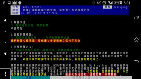 bbs apk bbs reader hybrid android apps on play