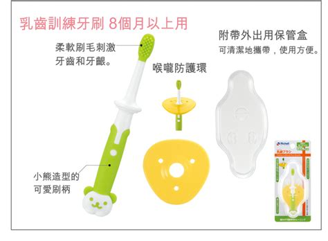 Richell Toothbrush 1 richell toothbrush 8m 12m new babyonline