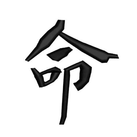 destiny kanji symbol tattoo design