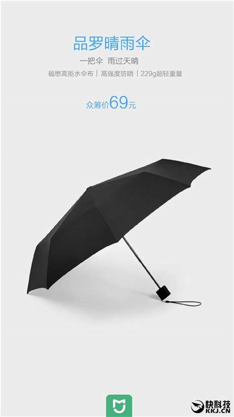 cool 10 xiaomi umbrella officially launched
