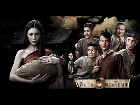youtube film pee mak thailand videos pongsatorn jongwilak videos trailers photos