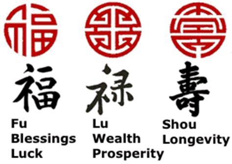 Lu Proji Untuk Fu serba serbi tridharma fu lu shou 福祿壽
