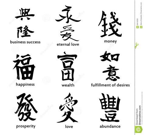 feng shui symbols symbols of feng shui stock illustration image 69416293