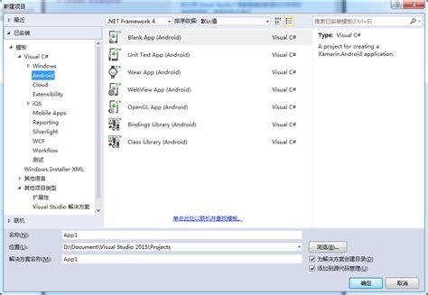 xamarin layout renderer failed 安装 xamarin for visual studio 爱程序网