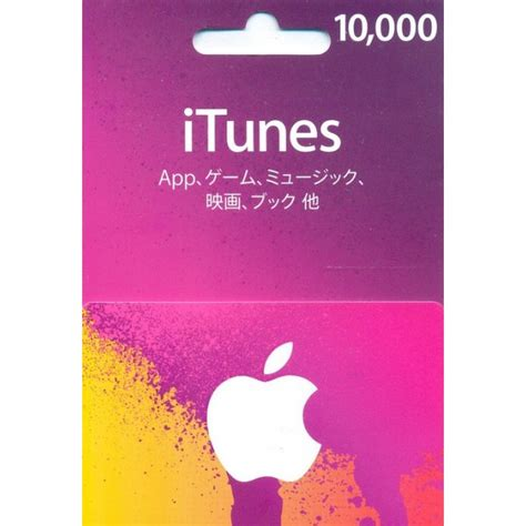 Game Itunes Gift Card - itunes card 10000 yen card for japan accounts only