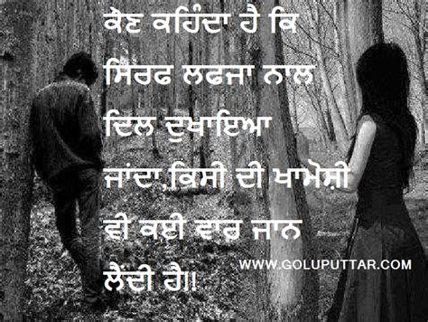 images of love in punjabi pin love punjabi on pinterest