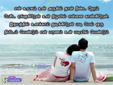 touching photos in tamil kathal kavidhaigal love kavithaigal tamil linescafe com