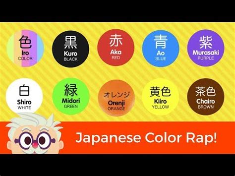 colors rap song learn japanese colors rap song