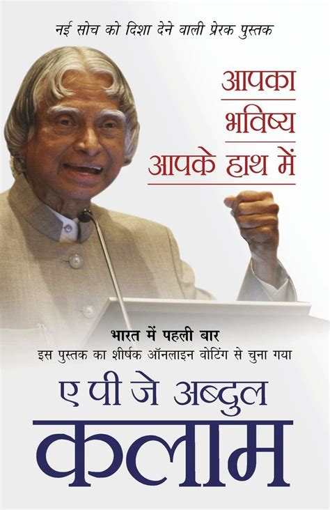biography in hindi of apj abdul kalam 17 best images about dr abdul kalam books on pinterest
