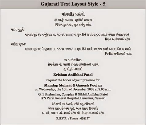Wedding Quotes Gujarati by Gujarati Quotes On Marriage Quotesgram