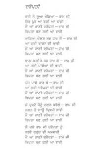 Punjabi lok geet in hindi language. Jugni Punjabi Lok Geet