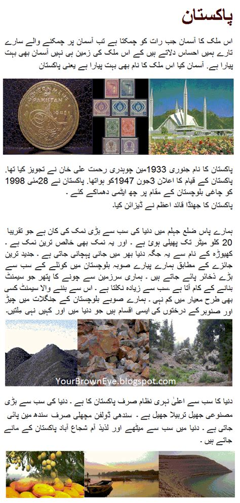 Parcham Essay In Urdu by My Country Pakistan Urdu Essay Watan Se Mohabbat Hub E Watan Hubul Watni Mera Mulk Hamara Speech