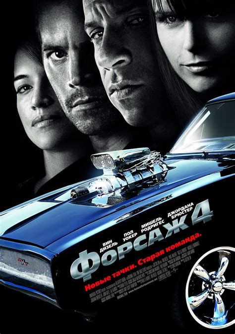 fast and furious upcoming movies fast and furious 2009 poster freemovieposters net
