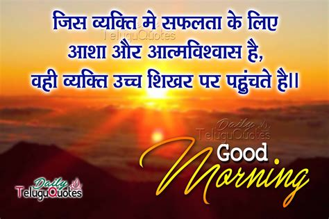 good morning quotes in hindi famous hindi top new good morning true friendship messages