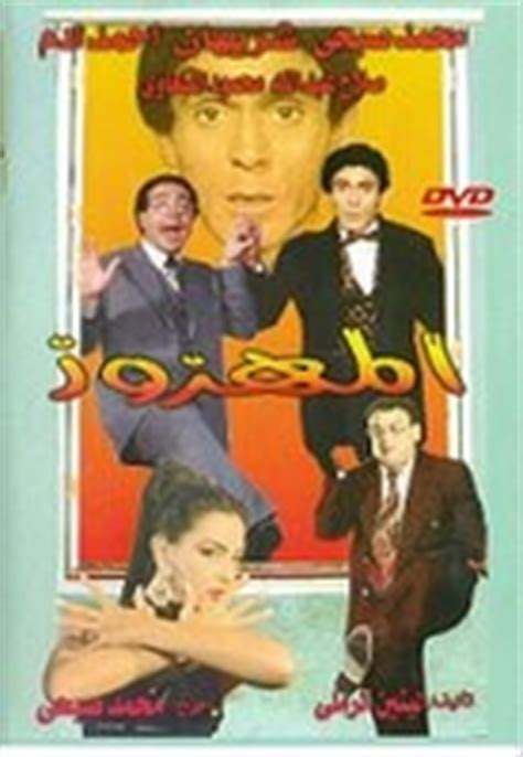 film comedy egypt arabic dvds mohamed sobhi egyptian comedy plays and