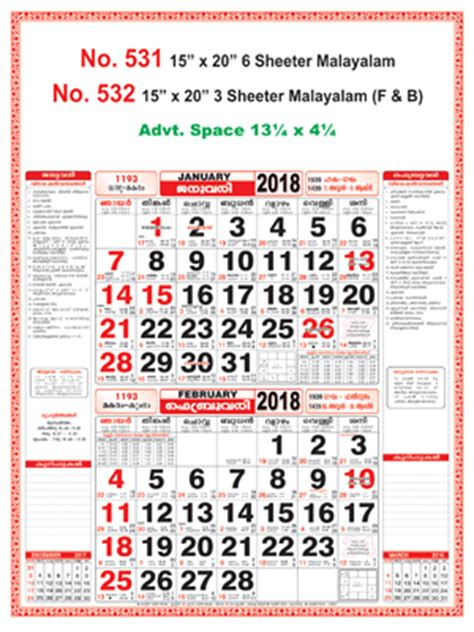 Calendar 2018 February Malayalam R531 Malayalam 15 Quot X20 Quot 6 Sheeter Monthly Calendar 2018