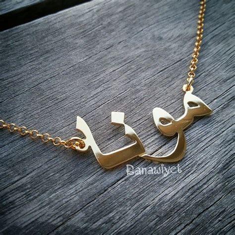 1000 ideas about arabic jewelry on monogram