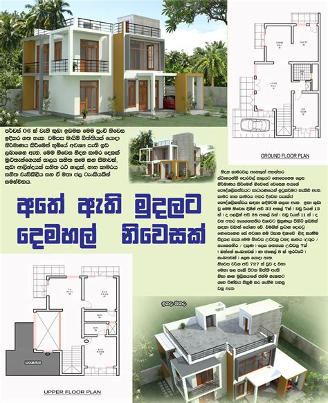 house designs and floor plans in sri lanka home plans sri lanka 2016