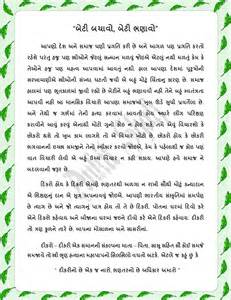 Paryavaran Bachao Essay In Gujarati educare ibandh spardha nibandh lekhan in gujarati 1 beti bachao 2 swachh bharat computerize