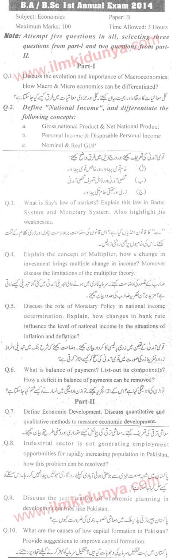 Past Paper Sargodha University 2014 BA BSc Economics Paper B B-paper