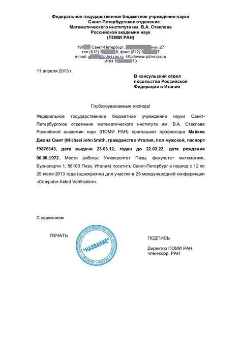 Letter Of Support For Visa Doc 12751650 Sponsor Letter For Us Visa Bizdoska