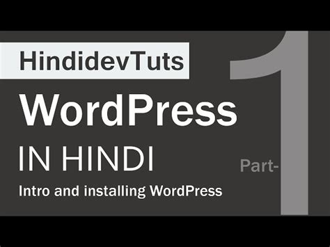 web design tutorial in hindi wordpress tutorials in hindi part 01 intro and installation