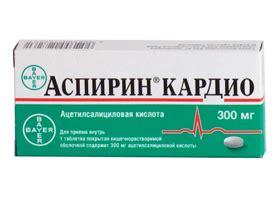 Cardio Aspirin 10 kardio s aspirin the application the price