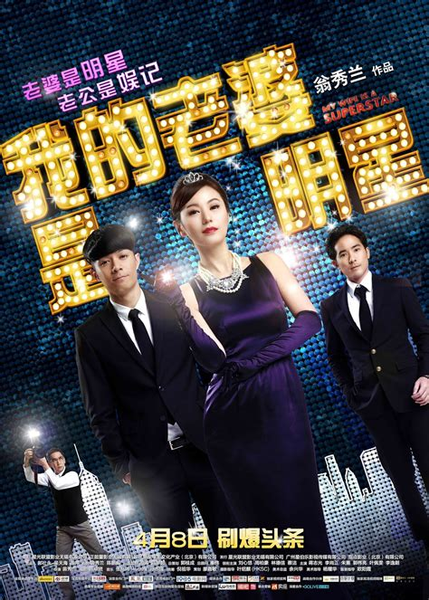 film online subtitle indonesia terbaru my wife is a superstar 2016 720 bluray subtitle