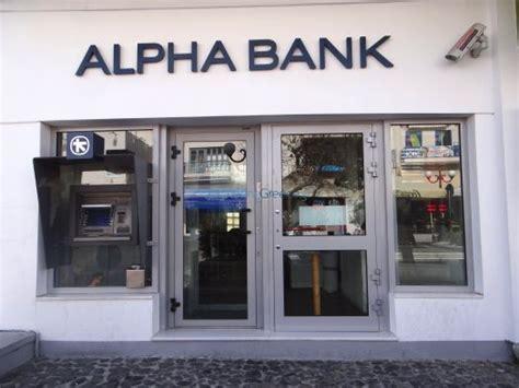 alpha bank gr eg alpha bank bank atm kiklades thira