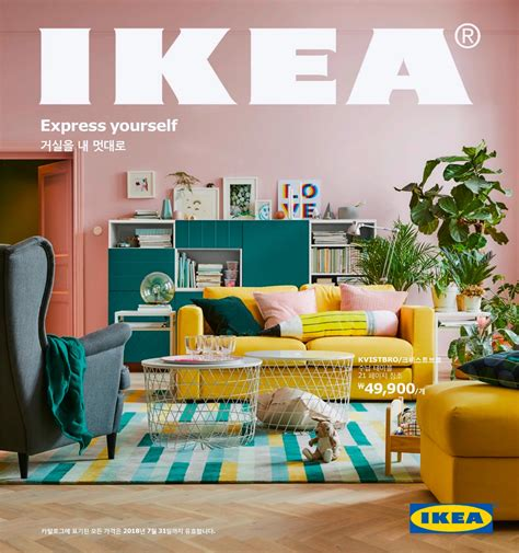 Ikea 2013 Catalog by Ikea Catalog Covers From 1951 2018