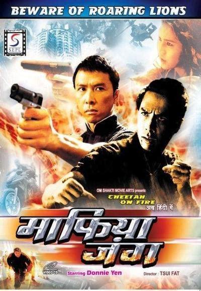 mafia jung hindi dubbed watch movies online mafia jung 2005 in hindi full movie watch online free
