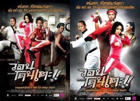 film thailand baper film tha 239 lande the kick 2011 paperblog
