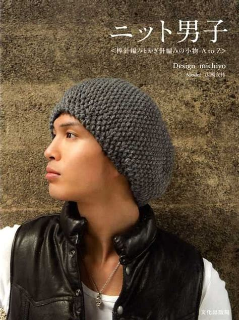 japanese pattern crochet hat mens knit hats and goods japanese pattern book mm