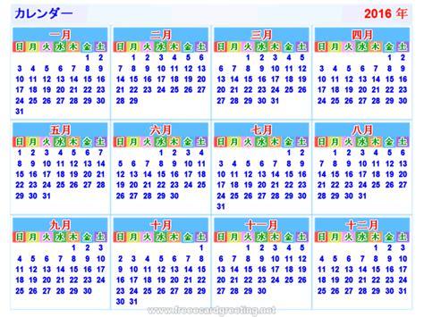 printable calendar 2016 japan カレンダー2016
