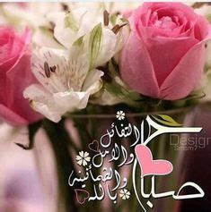 arabic good morning sbah alkhyr images good