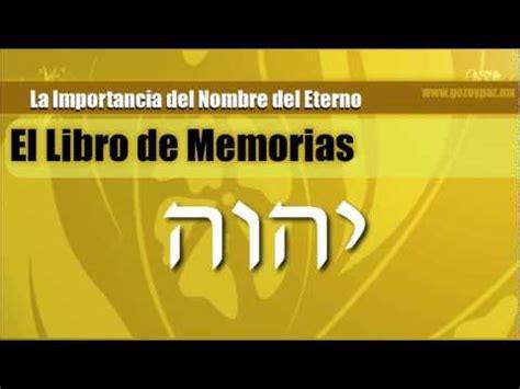 libro el nombre de dios el libro de memorias el nombre de dios hd 6 youtube