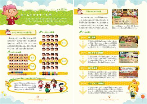 happy home designer furniture guide どうぶつの森 ハッピーホームデザイナー かんぺきガイドブック