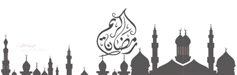 ramadan png   icons  png backgrounds